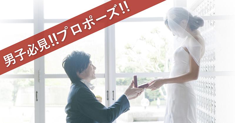 男子必見!!プロポーズ!!