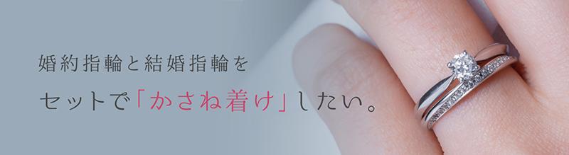 婚約指輪と結婚指輪をセットで「かさね着け」したい。