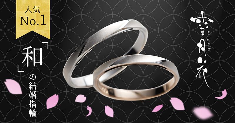 「和」の結婚指輪