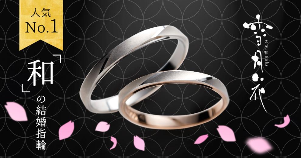人気No.1『和』の結婚指輪『雪月花』