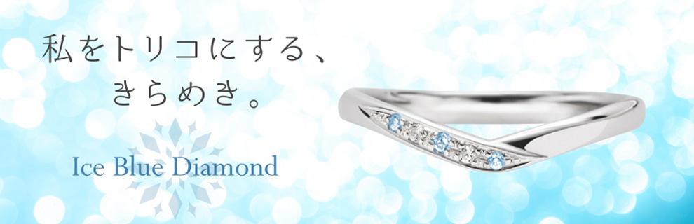私をトリコにする、きらめき。『Ice Blue Diamond アイスブルーダイヤ』