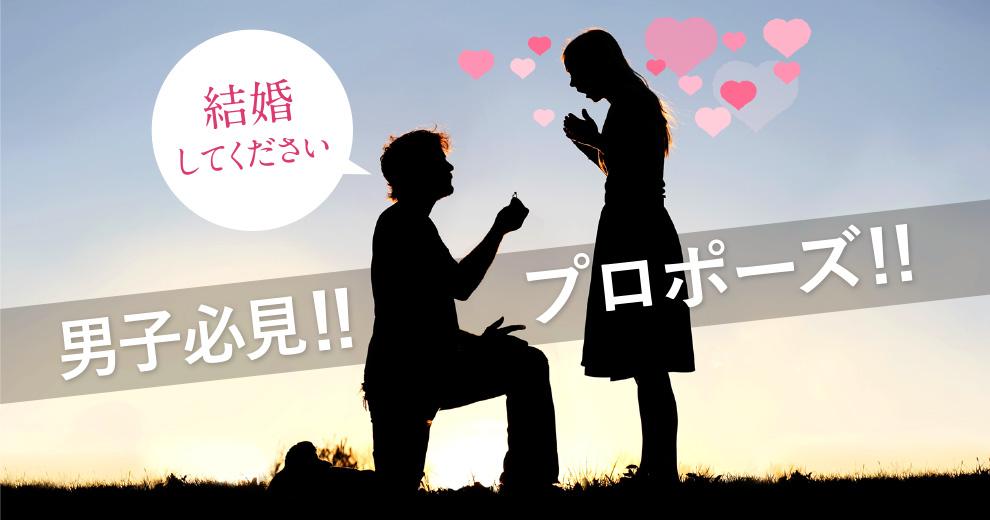 結婚してください 男子必見!!プロポーズ!!