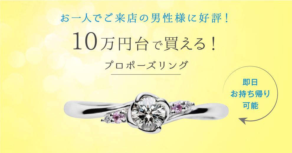 お一人でご来店の男性様に好評!10万円台で買える!プロポーズリング 即日お持ち帰り可能