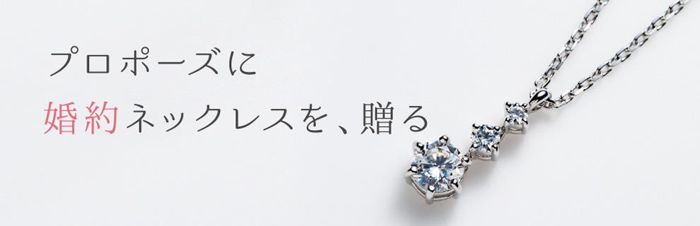 プロポーズに婚約ネックレスを、贈る