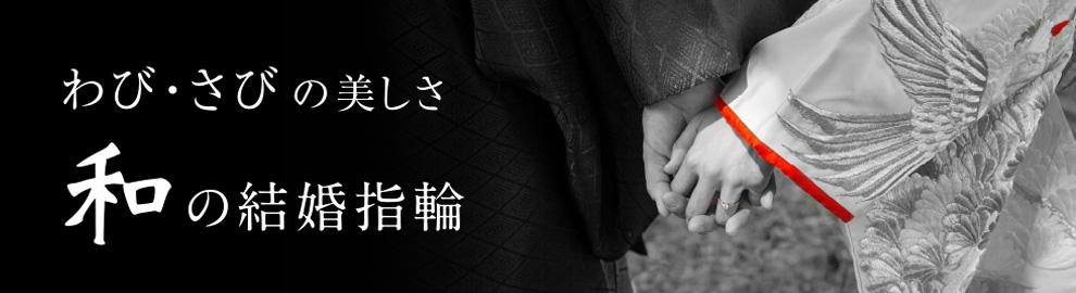 わび・さびの美しさ 和の結婚指輪