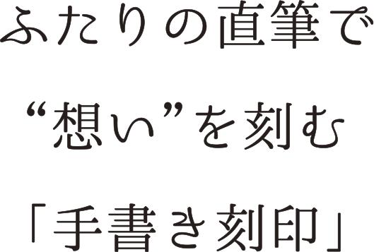 """結婚指輪(マリッジリング)にふたりの直筆で""""想い""""を刻む「手書き刻印」"""