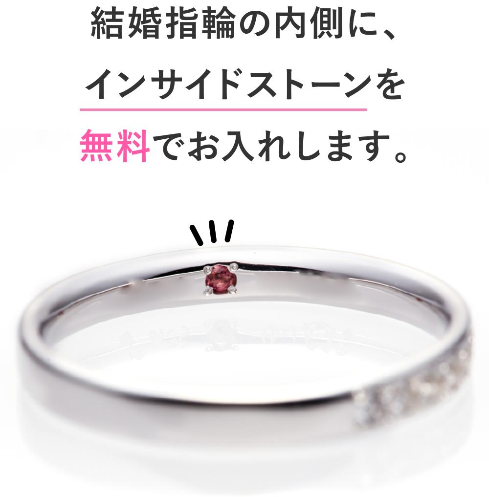 結婚指輪(マリッジリング)の内側に、インサイドストーンを無料でお入れします。