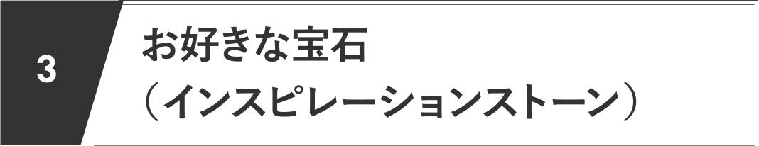 お好きな宝石(インスピレーションストーン)