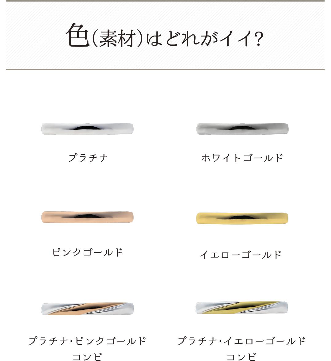 結婚指輪(マリッジリング)の色(素材)はどれがイイ? プラチナ ホワイトゴールド ピンクゴールド イエローゴールド プラチナ・ピンクゴールドコンビ プラチナ・イエローゴールドコンビ