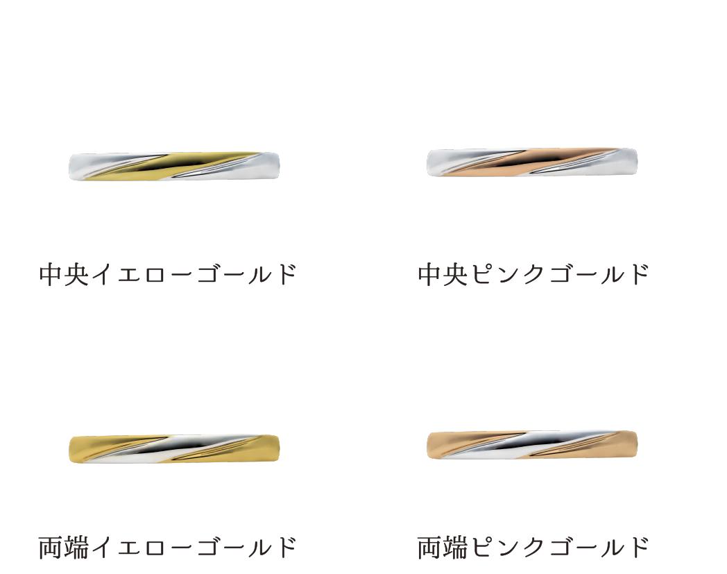 中央イエローゴールド(左上) 中央ピンクゴールド(右上) 両端イエローゴールド(左下) 両端ピンクゴールド(右下)