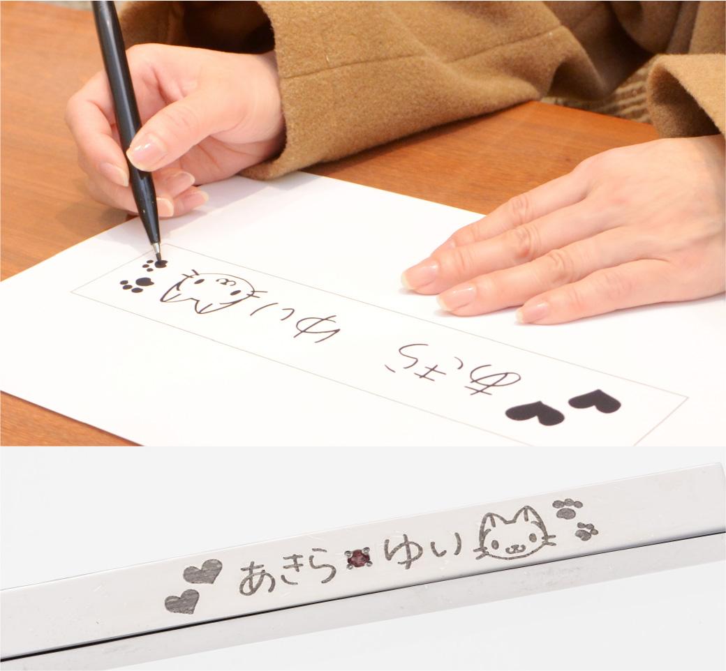 世界に1つだけのオリジナル「手書き刻印」