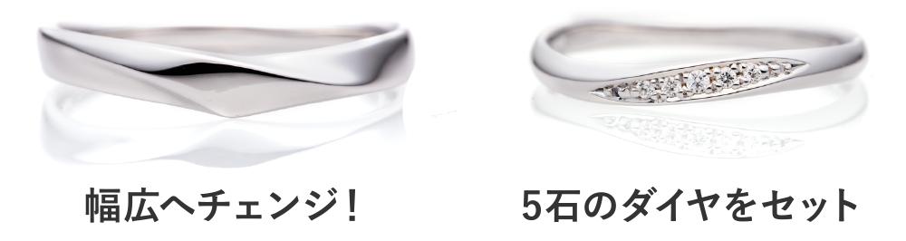 結婚指輪(マリッジリング)を幅広へチェンジ!5石のダイヤをセット