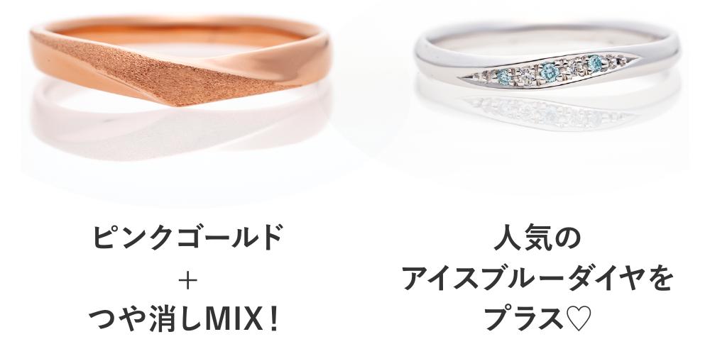 結婚指輪(マリッジリング)にピンクゴールド+つや消しMIX!人気のアイスブルーダイヤをプラス