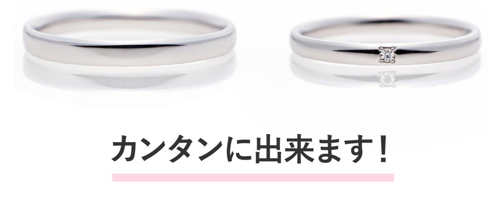 結婚指輪(マリッジリング)はカンタンに出来ます!