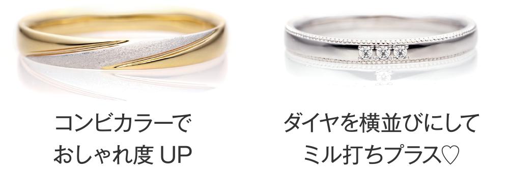 コンビカラーでおしゃれ度UP ダイヤを横並びにしてミル打ちプラス