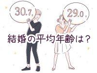 結婚の平均年齢は?