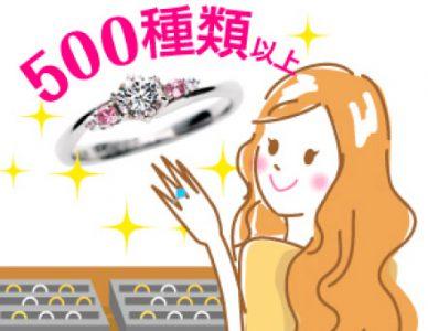 彼女好みの指輪を選ぶ