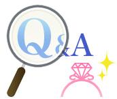 婚約指輪のQ&A