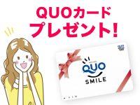 来店予約QUOカードプレゼント