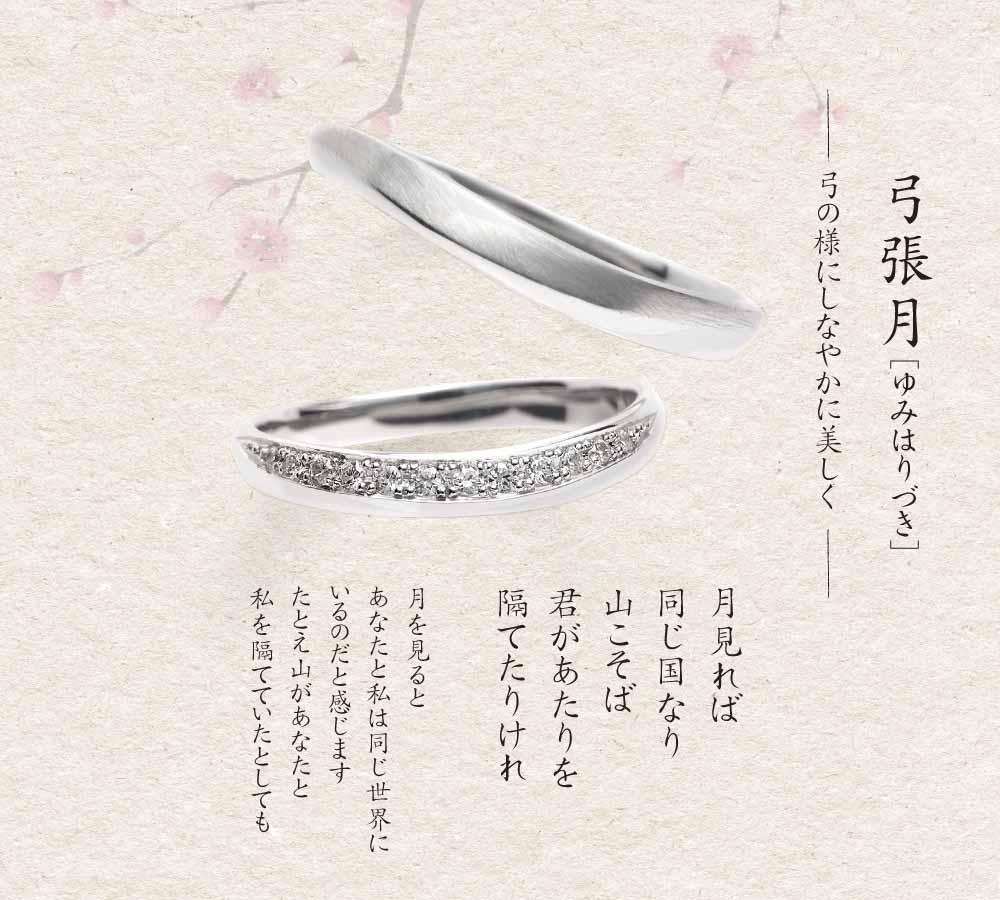 弓張月 結婚指輪
