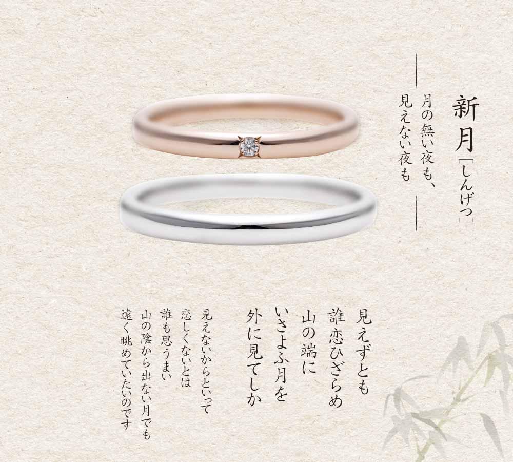 新月 結婚指輪