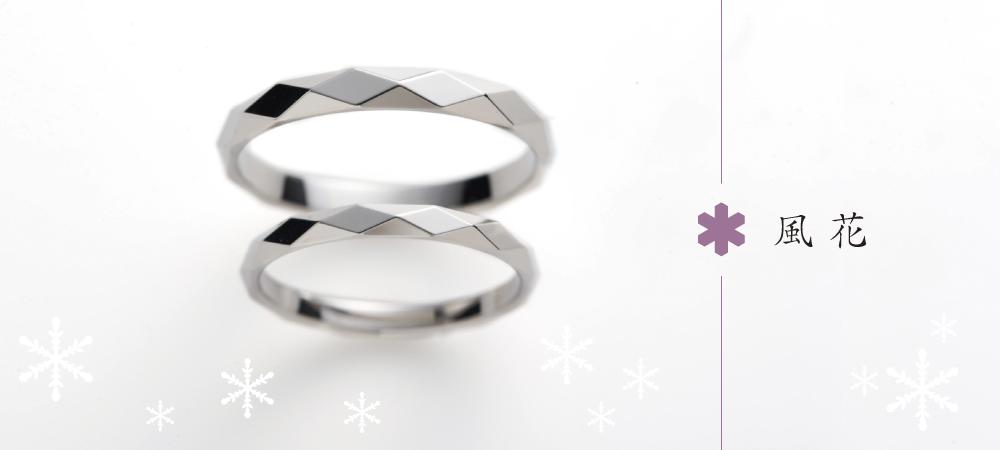 風花 結婚指輪