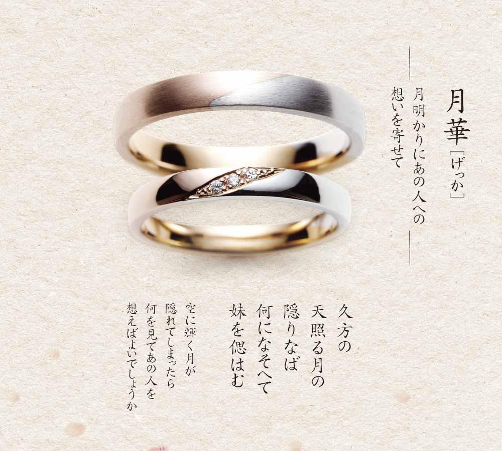月華 結婚指輪