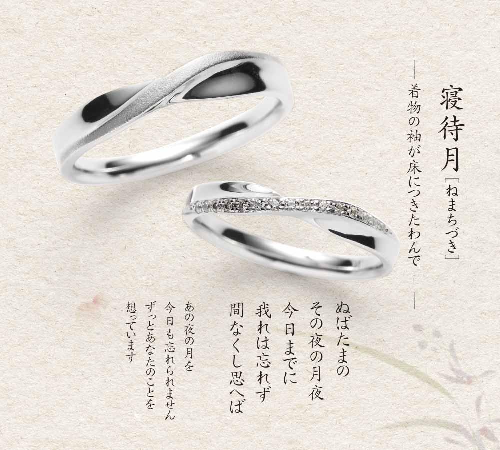 寝待月 結婚指輪