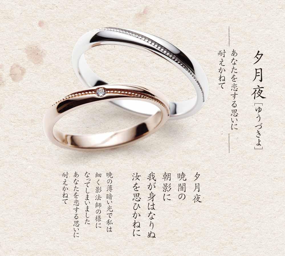 夕月夜 結婚指輪