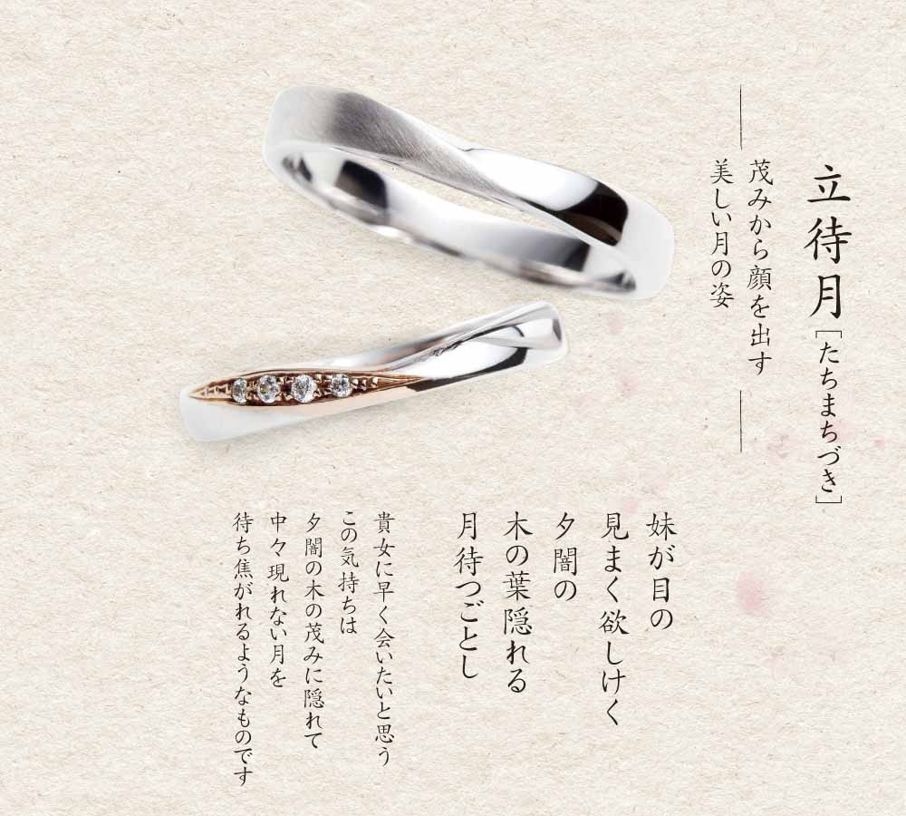 立待月 結婚指輪