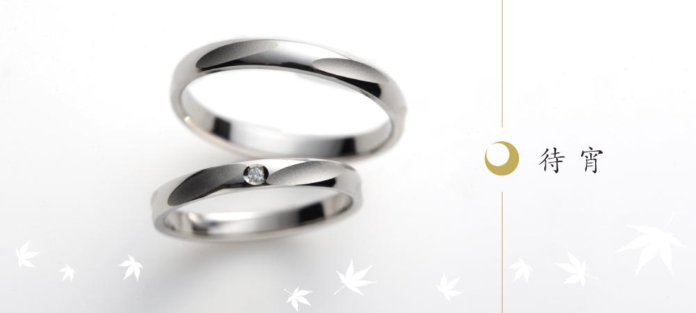 待宵 結婚指輪