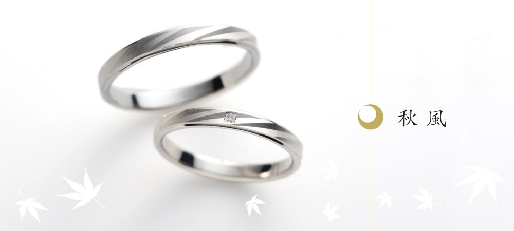 秋風 結婚指輪