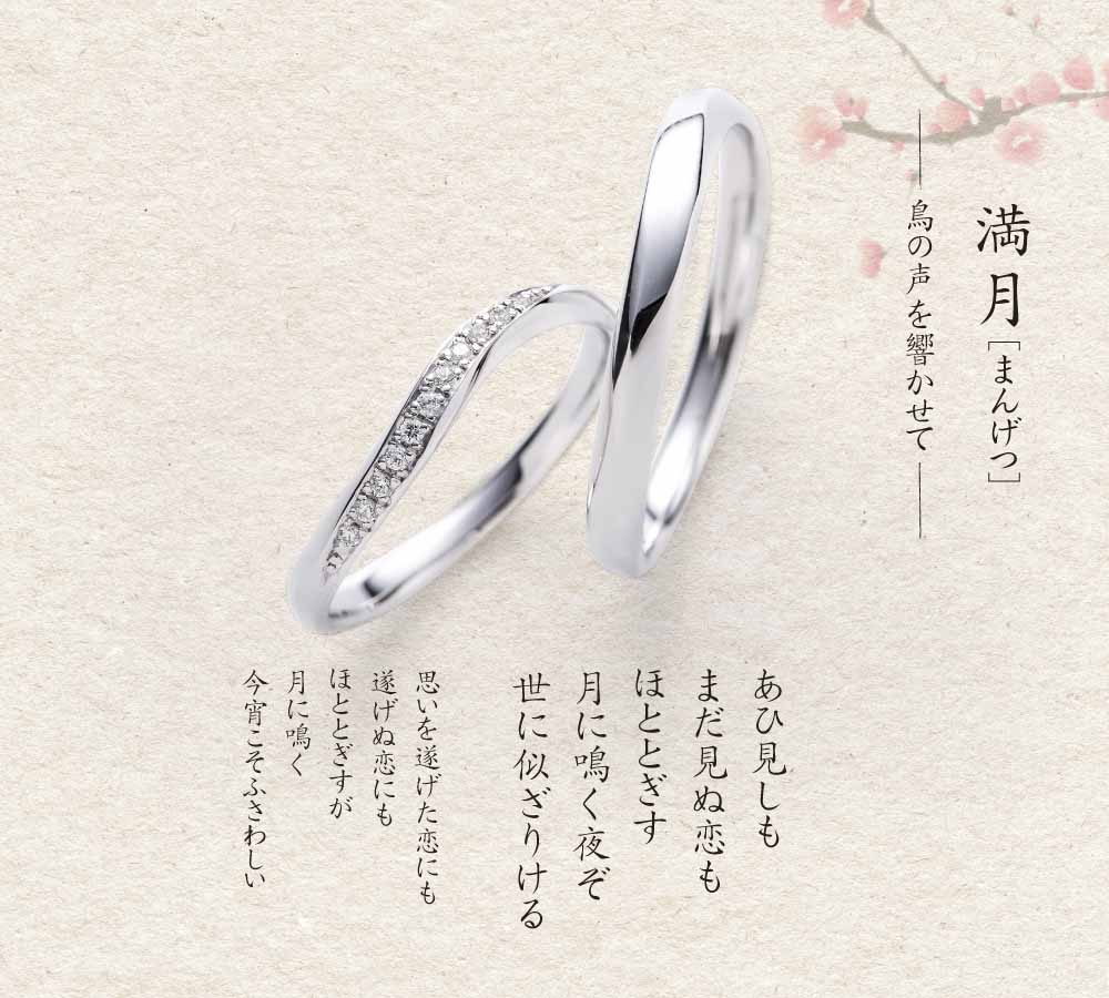 満月 結婚指輪