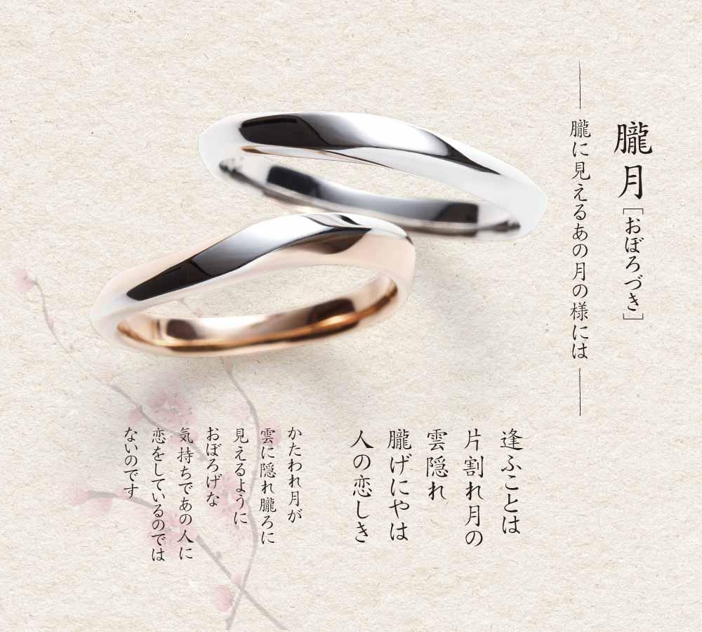 朧月 結婚指輪