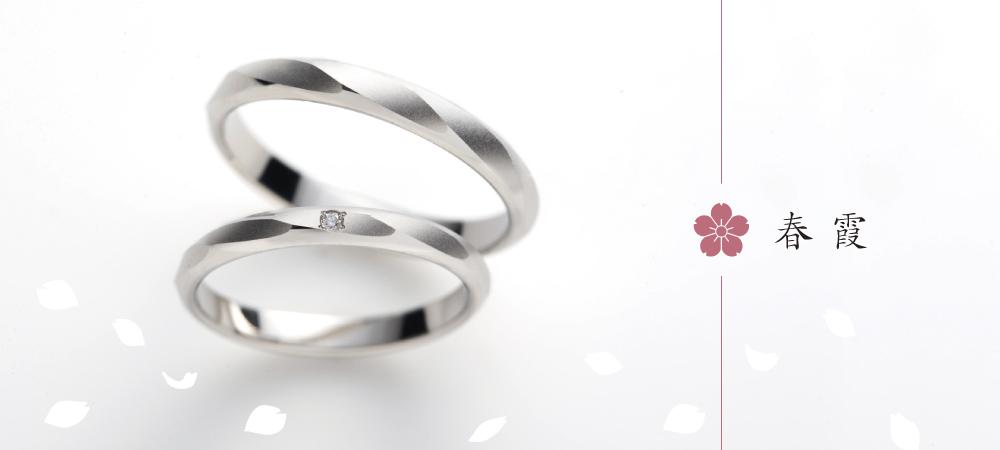 春霞 結婚指輪