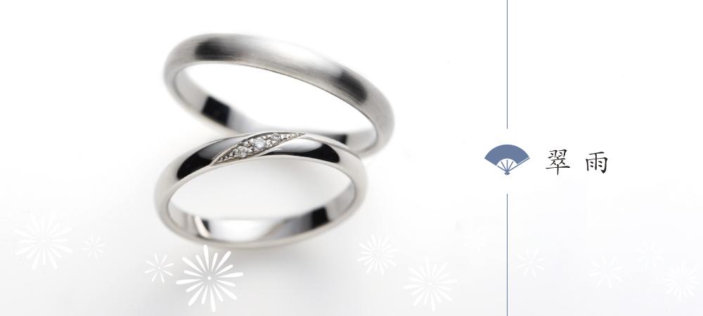 翠雨 結婚指輪
