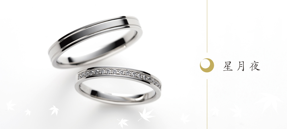星月夜 結婚指輪