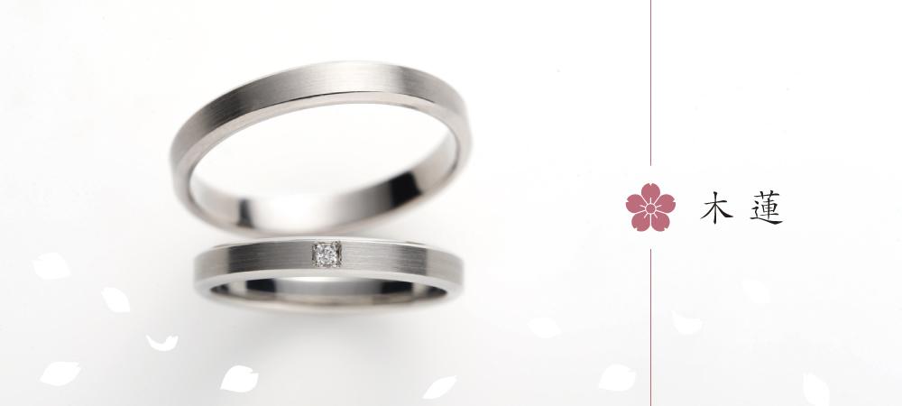 木蓮 結婚指輪