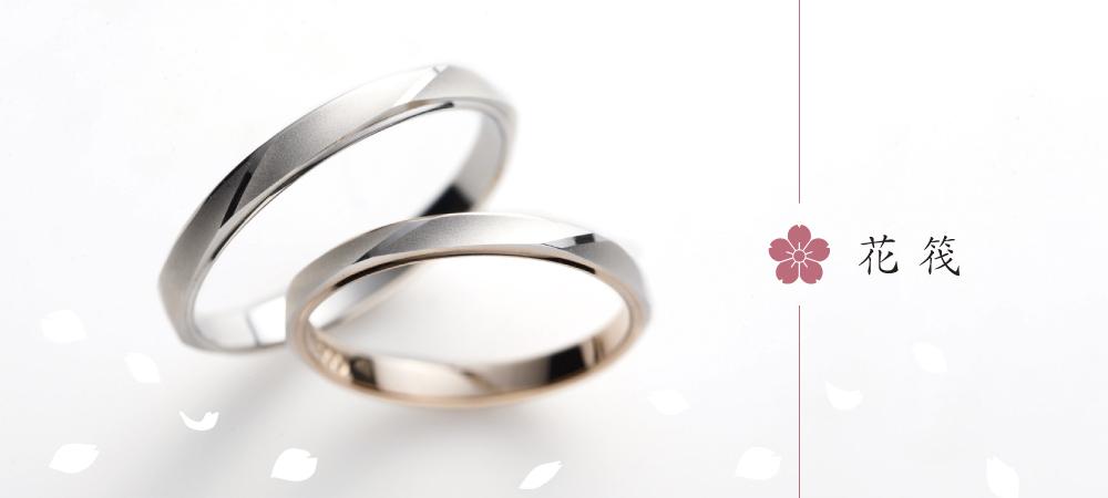 花筏 結婚指輪