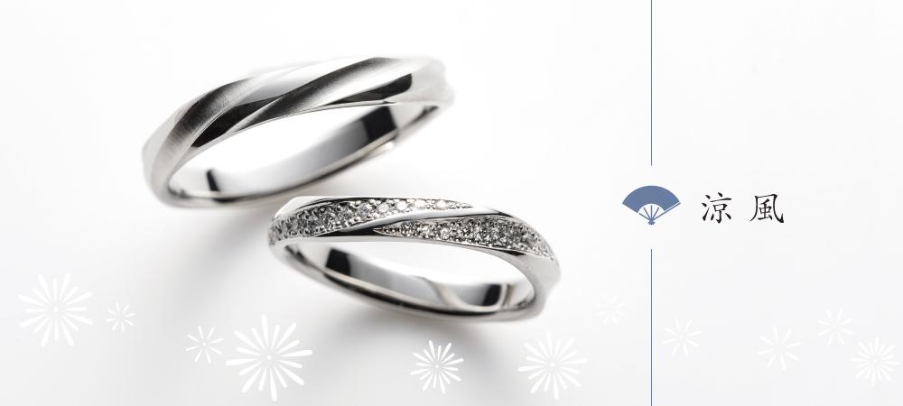 涼風 結婚指輪