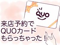 QUOカードキャンペーン