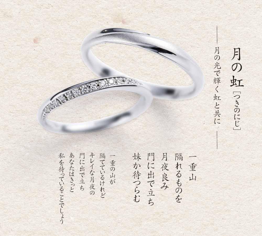 月の虹 結婚指輪