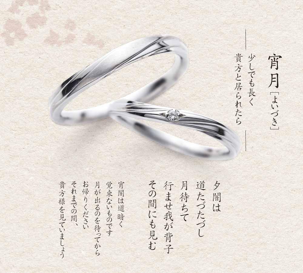 宵月 結婚指輪