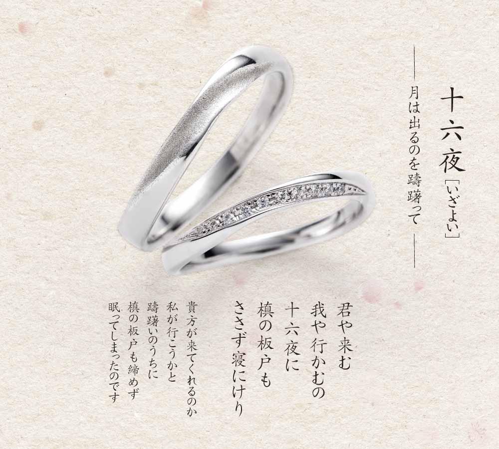 十六夜 結婚指輪