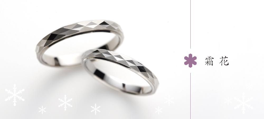 霜花 結婚指輪