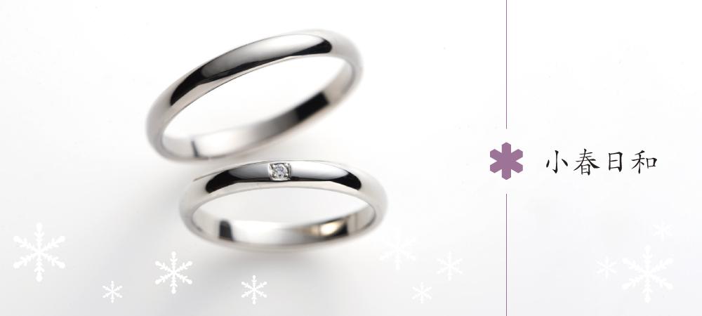 小春日和 結婚指輪