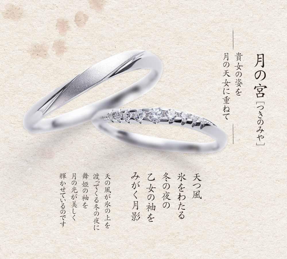 月の宮 結婚指輪