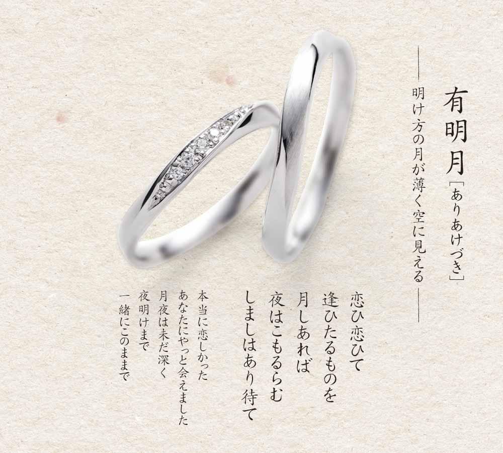 有明月 結婚指輪