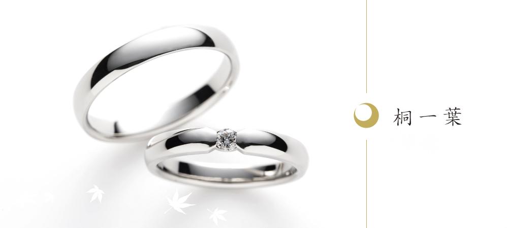 桐一葉 結婚指輪
