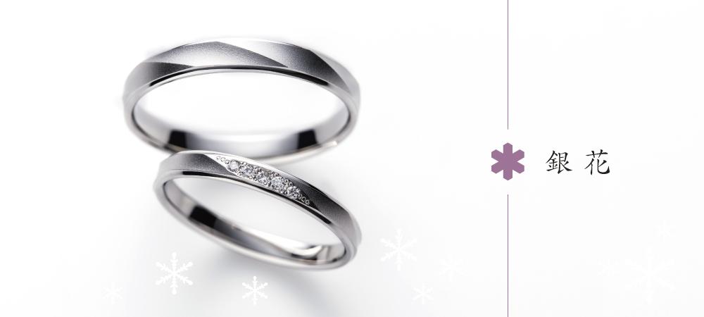 銀花 結婚指輪